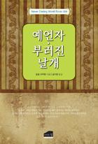 [Never Ending World Book 009] (개정판) 예언자|부러진 날개