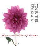 정종섭과 김중만이 함께 읽는 대한민국헌법