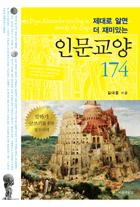 제대로 알면 더 재미있는 인문교양 174 : 말하기 글쓰기를 위한 필수지식