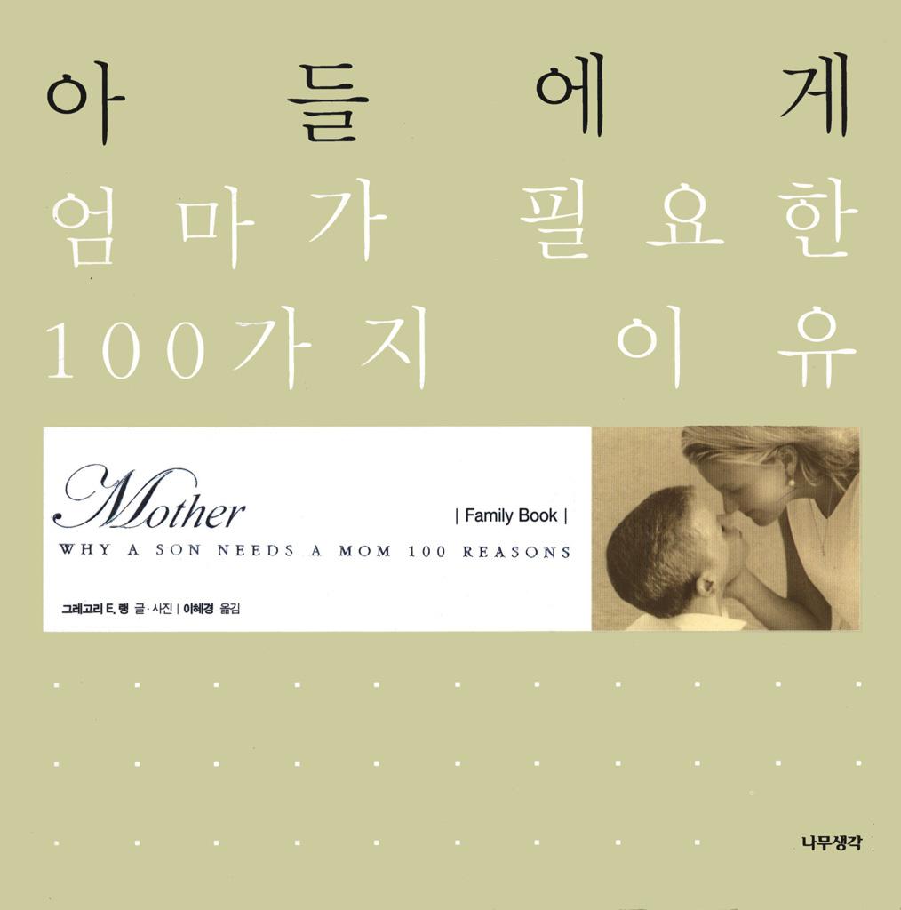 [Family Book] 아들에게 엄마가 필요한 100가지 이유