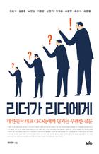 리더가 리더에게 : 대한민국 대표 CEO들에게 던지는 무례한 질문