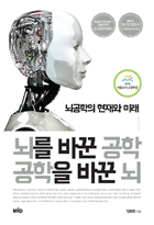 뇌를 바꾼 공학 공학을 바꾼 뇌 : 뇌공학의 현재와 미래