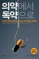 의약에서 독약으로 : 건강한 사람도 중독자로 만드는 약의 엄청난 부작용