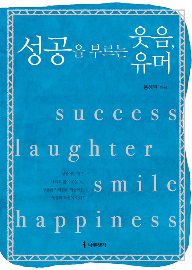 성공을 부르는 웃음, 유머