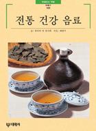 [빛깔있는 책들 185] (202-2) 전통 건강 음료