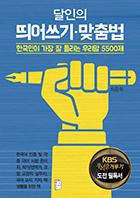 (개정판) 달인의 띄어쓰기·맞춤법 : 한국인이 가장 잘 틀리는 우리말 5500제