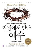 법정에서 만난 예수 : 의심에서 확신으로 가는 기독교 공방