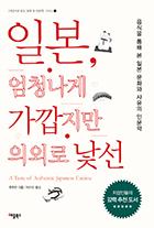 [가깝지만 낯선, 문화 속 인문학 2] 일본, 엄청나게 가깝지만 의외로 낯선 : 음식을 통해 본 일본 문화와 사유의 인문학