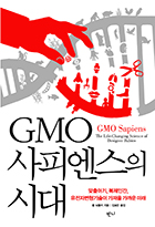 GMO사피엔스의 시대 : 맞춤아기, 복제인간, 유전자변형기술이 가져올 가까운 미래