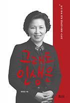 그래도 인생은 : 부산 최초 여성 해운대구청장 스토리