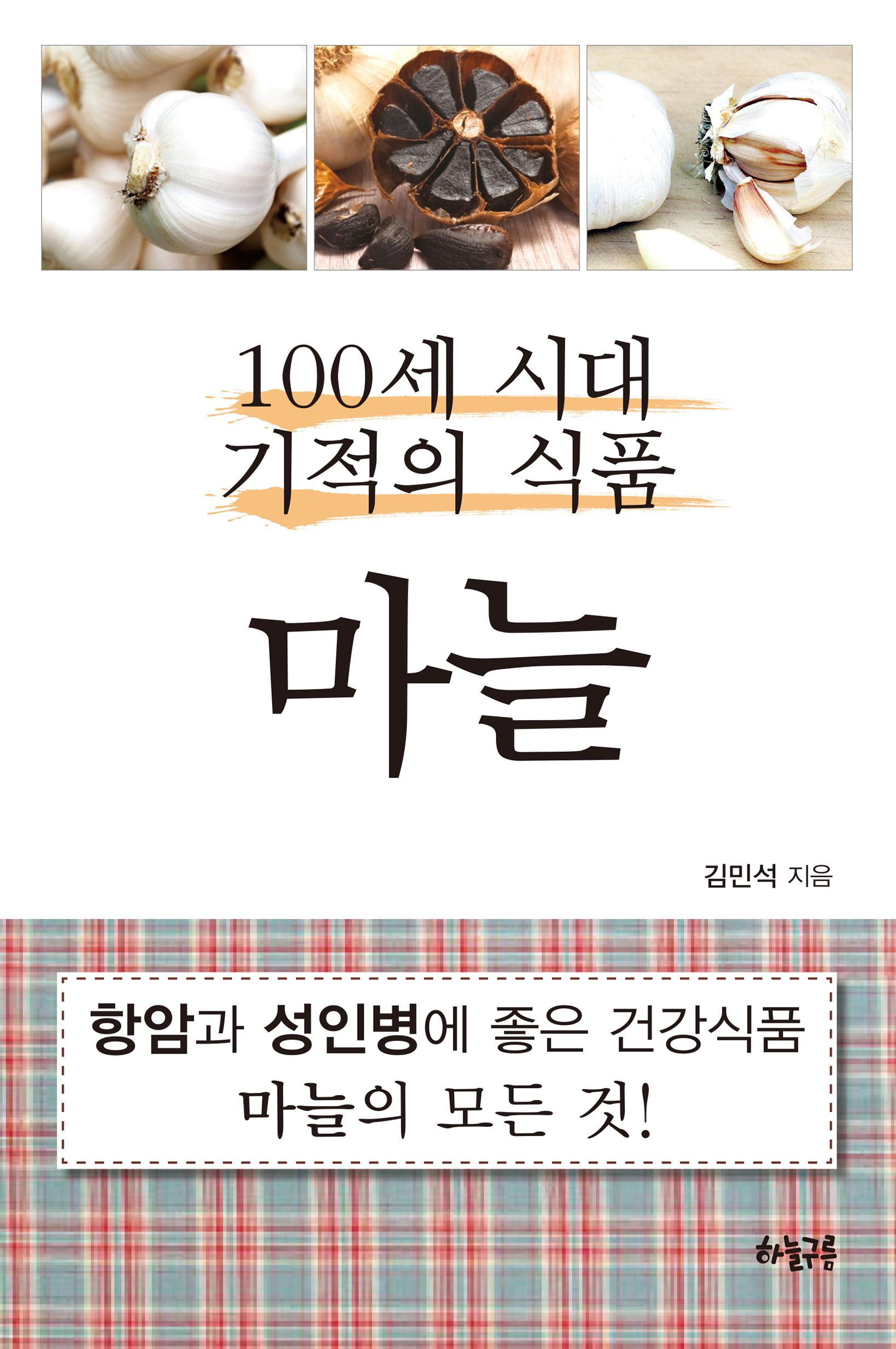 [100세 시대 기적의 식품] 100세 시대 기적의 식품 마늘 : 항암과 성인병에 좋은 건강식품 마늘의 모든 것!