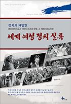 세계 여성 정치 실록 : 정치의 재발견