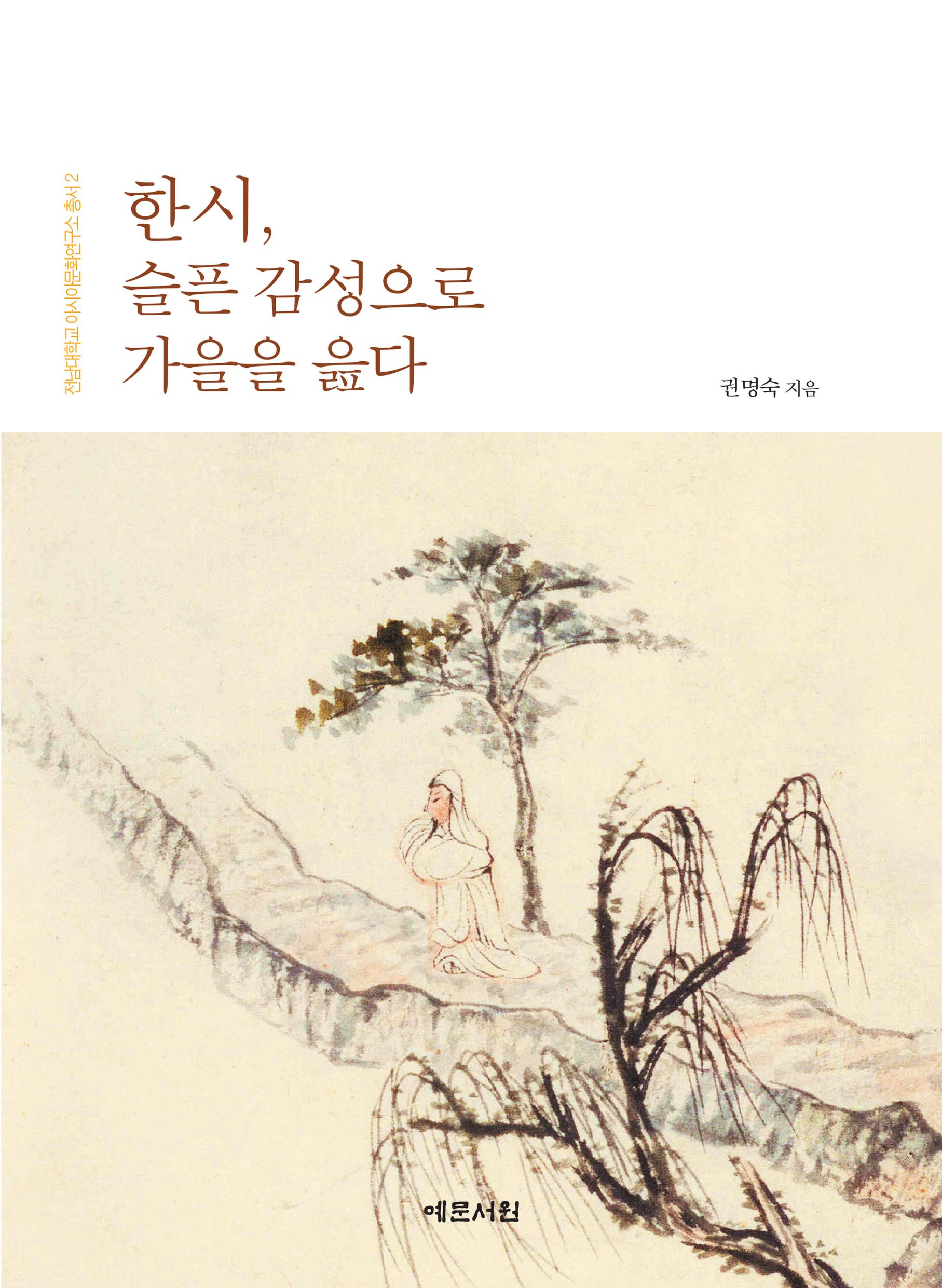 [전남대학교 아시아문화연구소 총서 2] 한시, 슬픈 감성으로 가을을 읊다