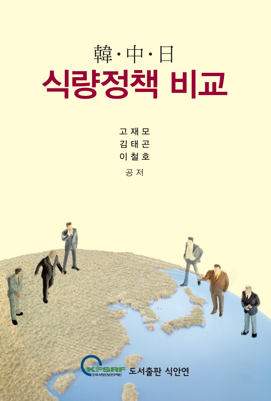 韓·中·日 식량정책 비교