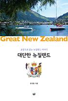 대단한 뉴질랜드 : 교양으로 읽는 뉴질랜드 이야기