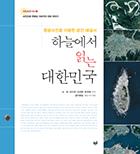 [지오포토100 3] (사진으로 전하는 100가지 지리 이야기) 하늘에서 읽는 대한민국 : 항공사진을 이용한 공간 해설서