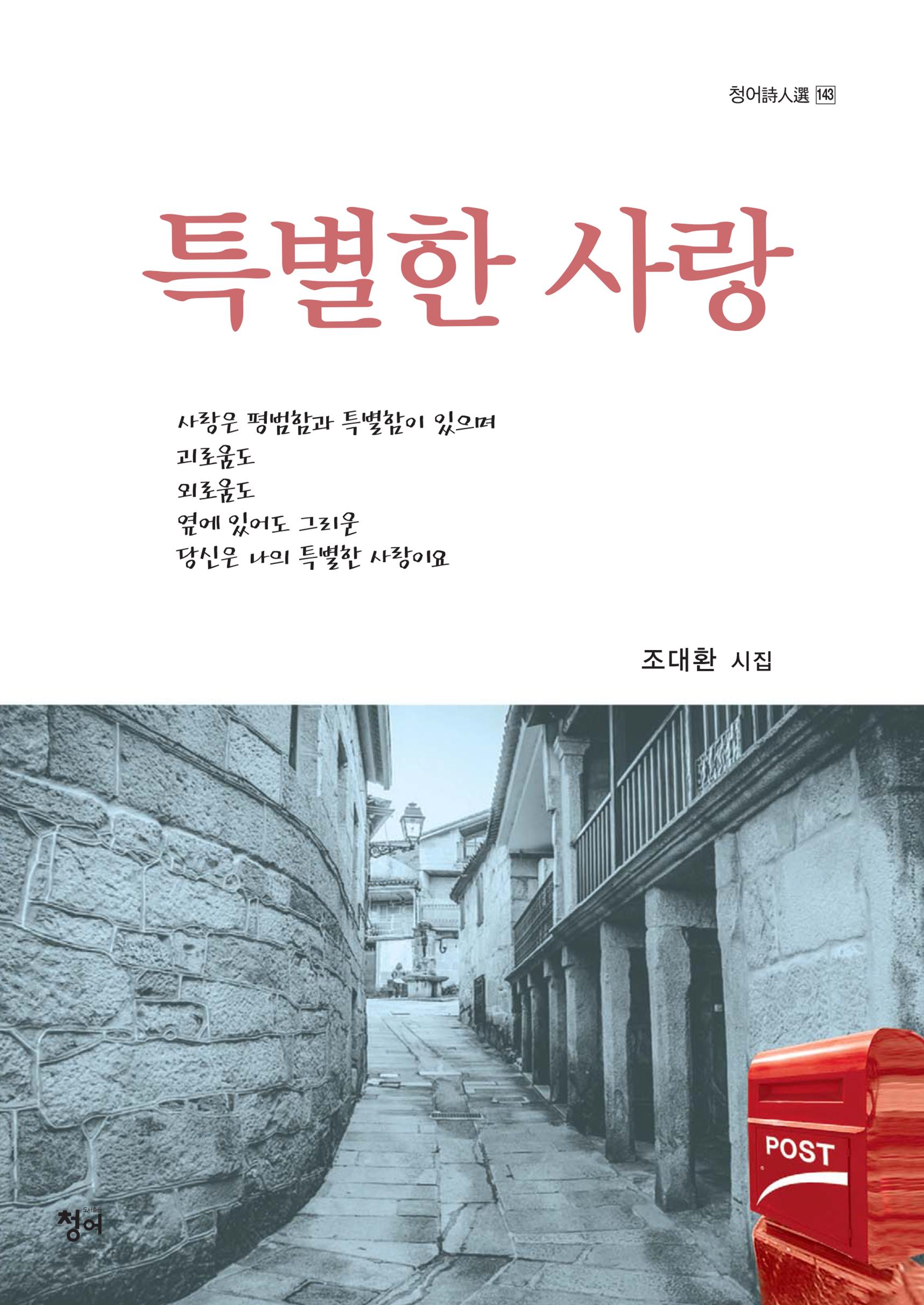 [청어시인선 143] 특별한 사랑 : 조대환 시집