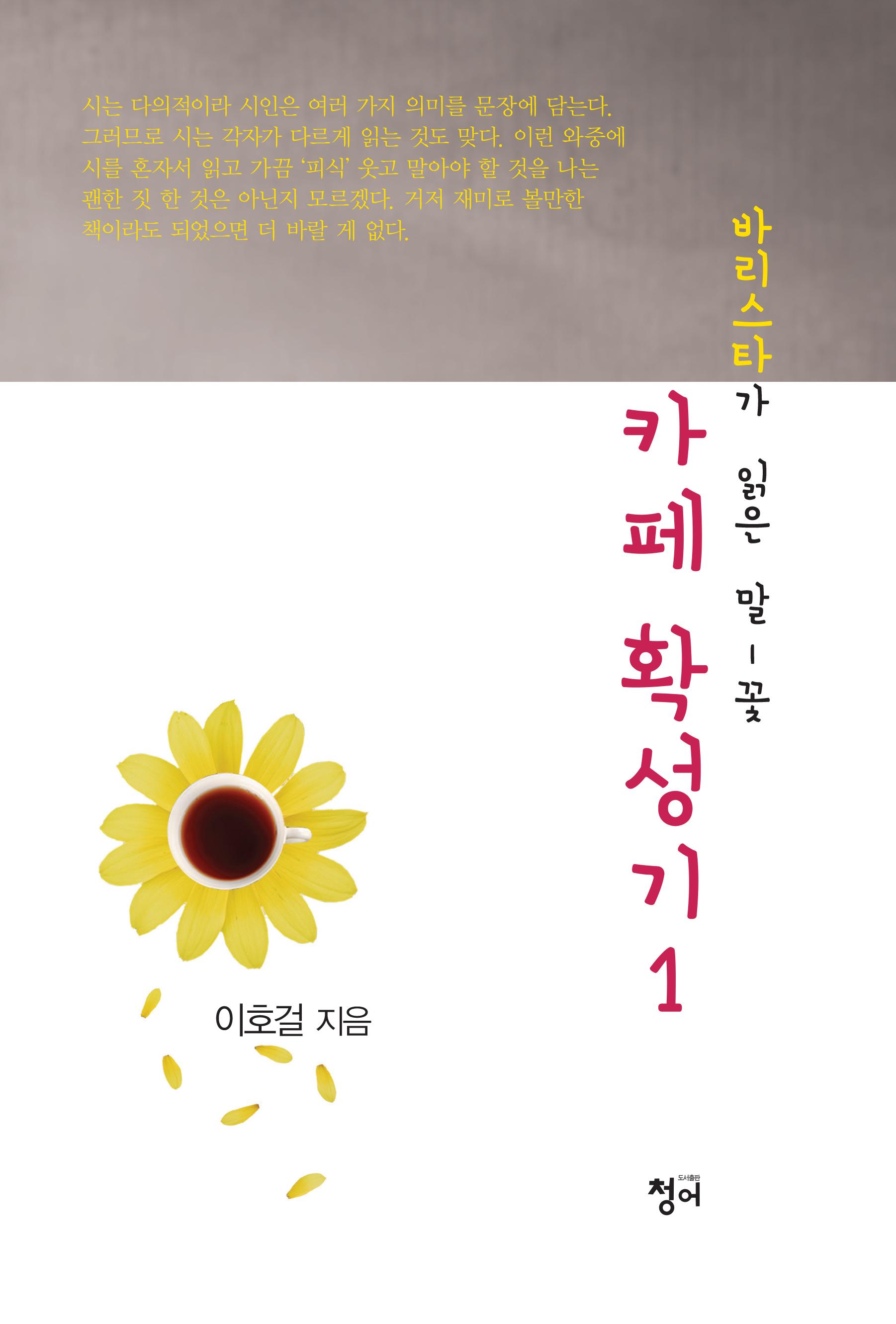 [카페 확성기] 카페 확성기 1 : 바리스타가 읽은 말 - 꽃