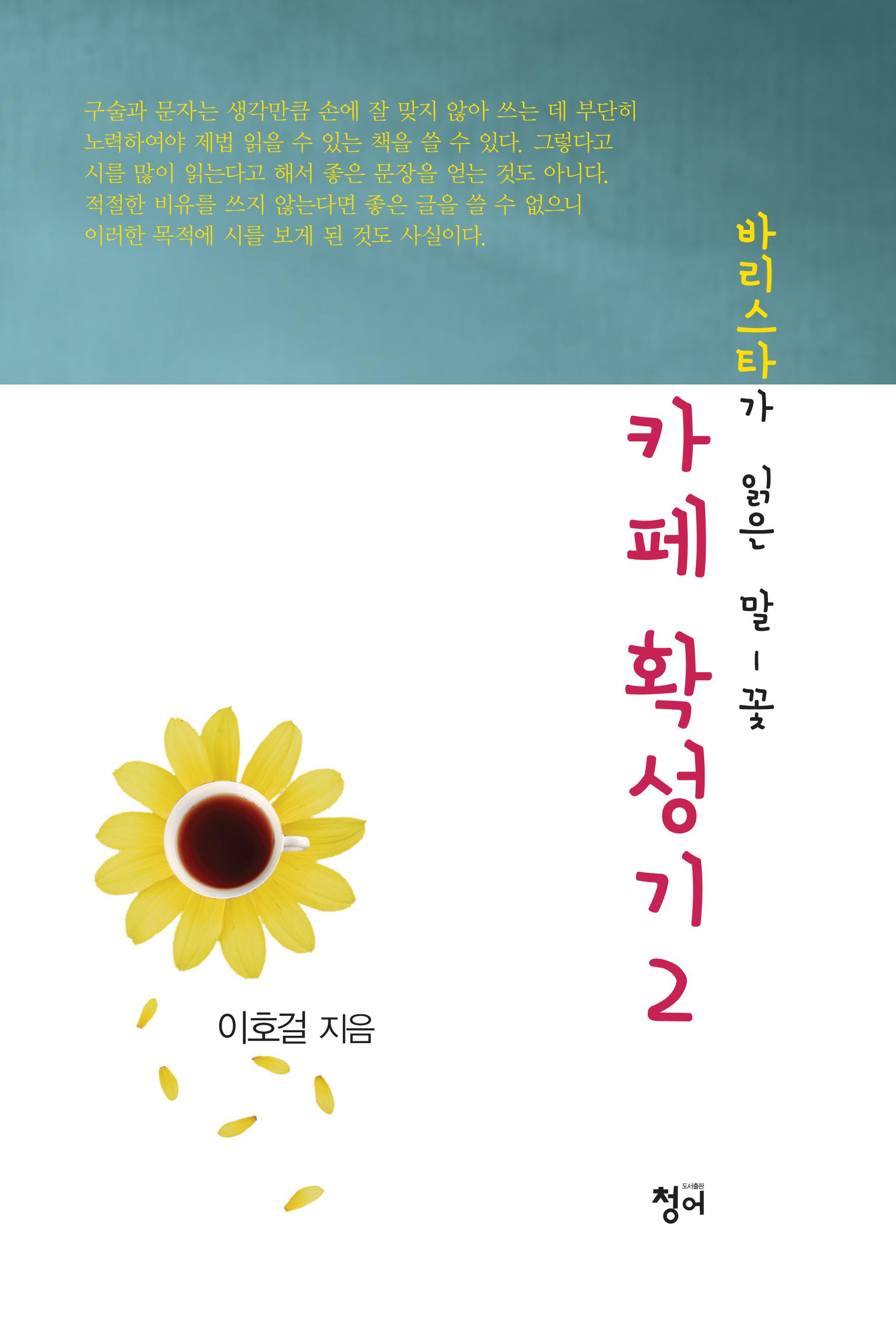 [카페 확성기] 카페 확성기 2 : 바리스타가 읽은 말 - 꽃