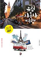 [룰루랄라 여행 01] (종합편) 이화득의 유럽 자동차 여행 : 당신이 처음 유럽에서 만나는 모든 것에 관한 해결사