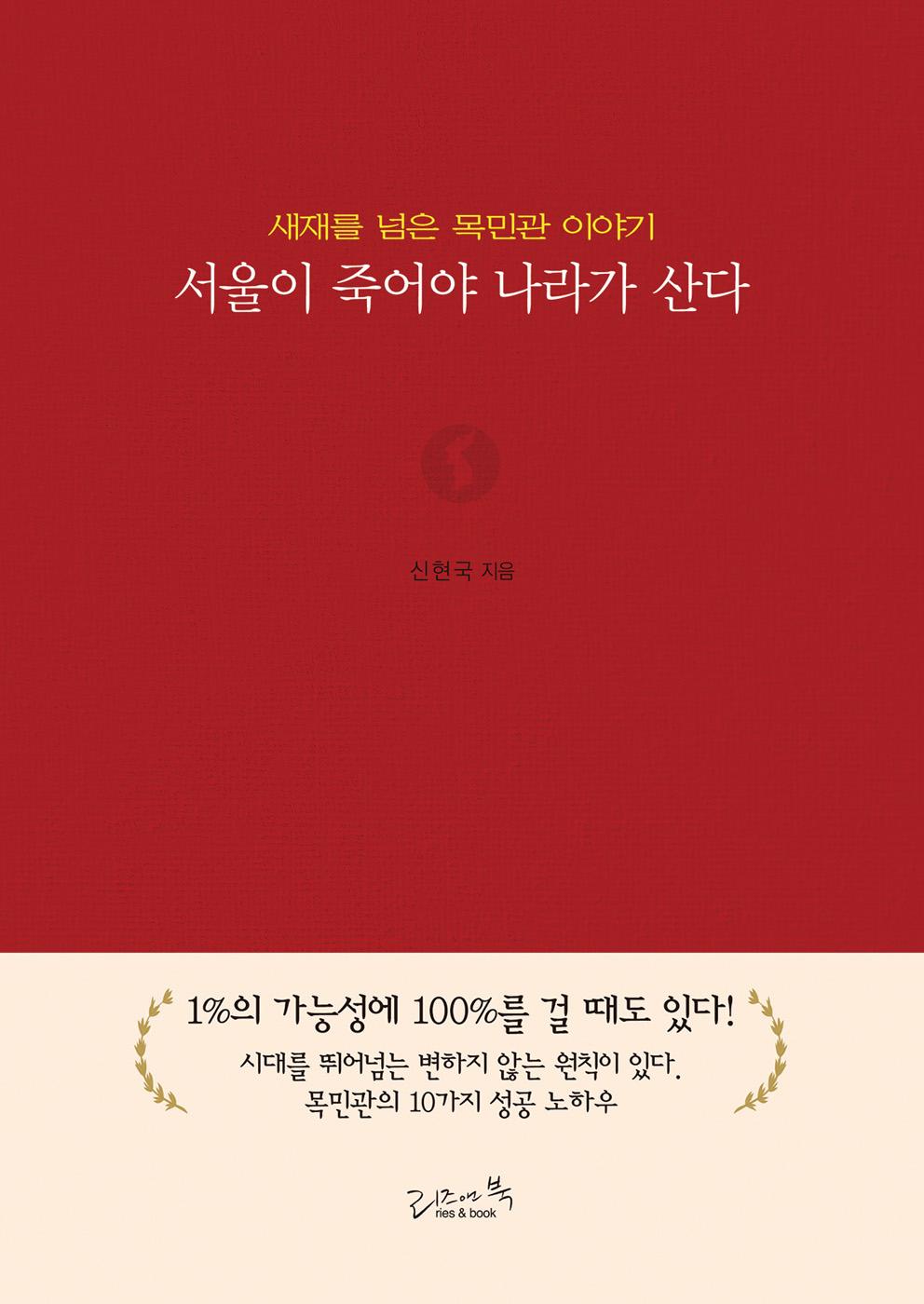 서울이 죽어야 나라가 산다 : 새재를 넘은 목민관 이야기