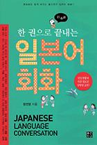 한 권으로 끝내는 일본어 회화 : 일상생활에 가장 필요한 상황별 표현