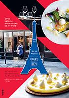 맛있다 파리! : 파리 맛집 버킷리스트