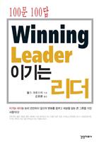 100문 100답 이기는 리더