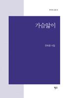 [청어시인선 151] 가슴앓이 : 전숙영 시집