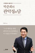 박준희의 관악정(情)담 : 자치행정의 길을 찾다
