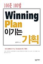 100문 100답 이기는 기획 : 모든 경쟁에서 이기는 가장 중요한 전략, 기획력