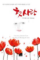 첫사랑 : 작가 자신의 첫사랑의 아픈 추억에 바탕을 둔 소설!