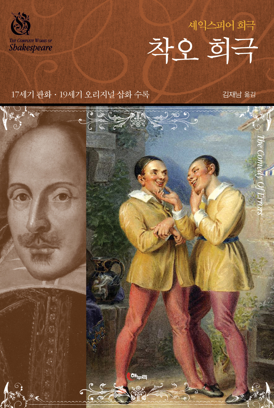 [THE COMPLETE WORKS OF Shakespeare] (셰익스피어 희극) 착오 희극