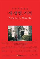 새 생명, 기적 : 조영숙 수필집