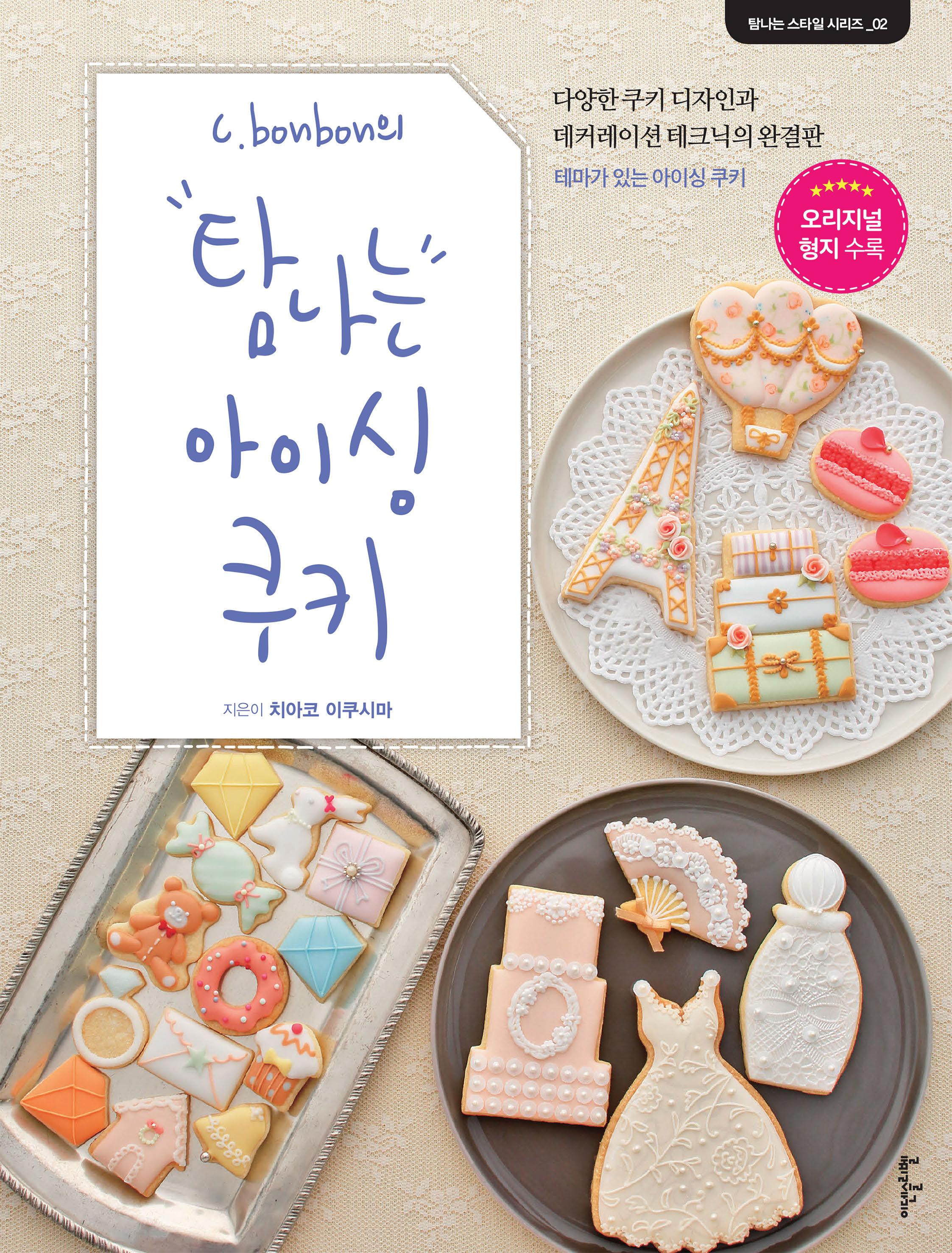 [탐나는 스타일 02] (C. bonbon의) 탐나는 아이싱 쿠키 : 다양한 쿠키 디자인과 데커레이션 테크닉의 완결판
