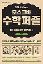 [섹시한 두뇌계발 4] (뇌가 섹시해지는) 모스크바 수학퍼즐 1단계 : 수학을 좋아하는 사람들을 위한 레크리에이션 플레이북