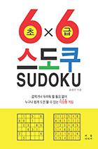 [스도쿠 시리즈] 6x6 스도쿠 SUDOKU 초급 : 겁먹거나 두려워 할 필요 없이 누구나 쉽게 도전 할 수 있는 지능형 게임