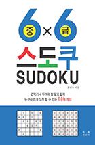 [스도쿠 시리즈] 6x6 스도쿠 SUDOKU 중급 : 겁먹거나 두려워 할 필요 없이 누구나 쉽게 도전 할 수 있는 지능형 게임