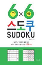[스도쿠 시리즈] 6x6 스도쿠 SUDOKU 고급 : 겁먹거나 두려워 할 필요 없이 누구나 쉽게 도전 할 수 있는 지능형 게임
