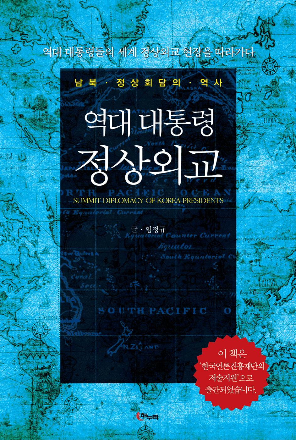 역대 대통령 정상외교 : 남북 정상회담의 역사