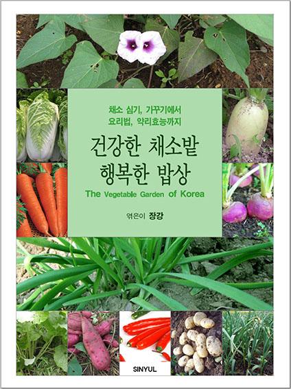 건강한 채소밭 행복한 밥상 : 채소 심기, 가꾸기에서 요리법, 약리효능까지
