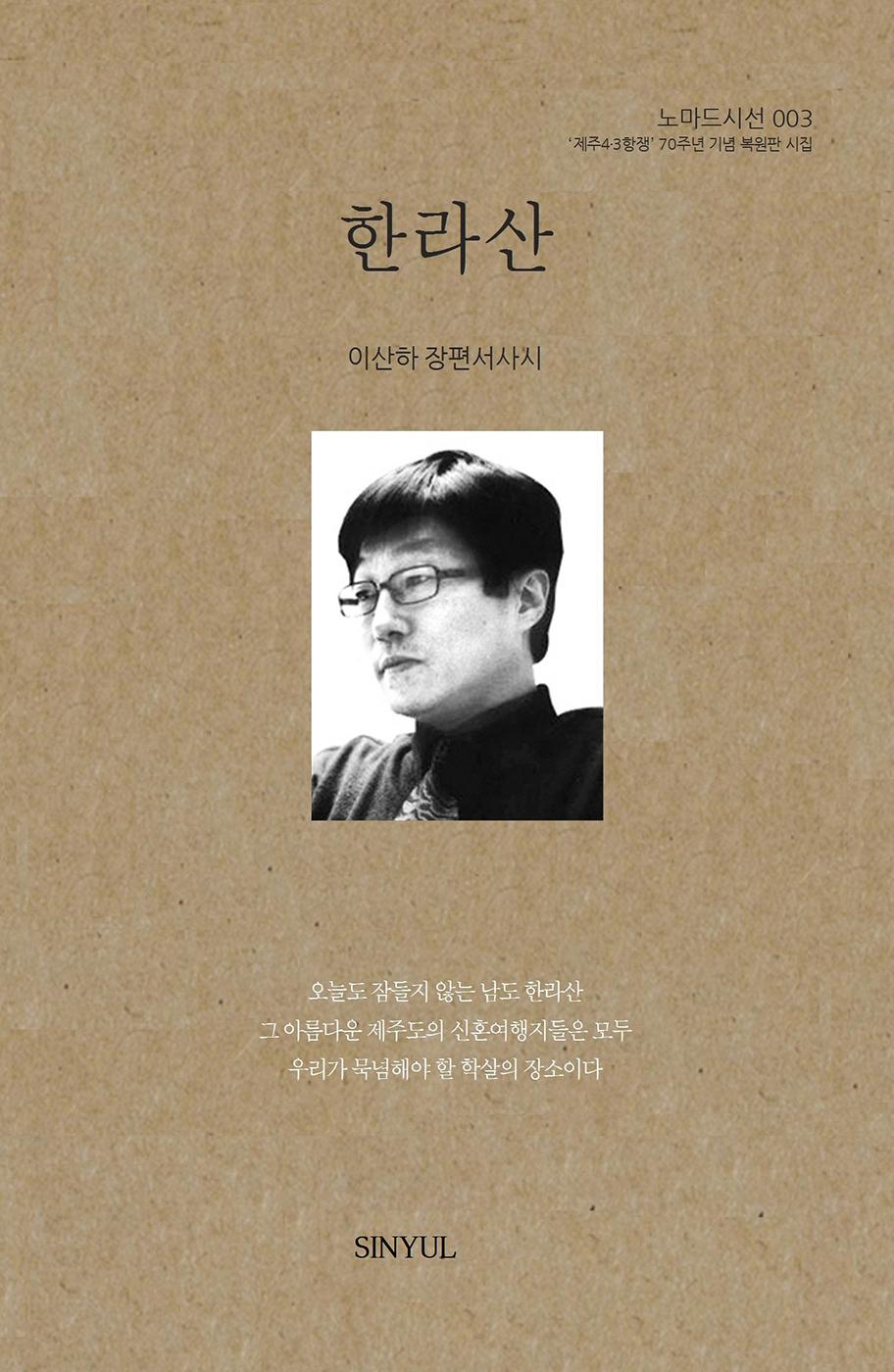 [노마드시선 003] 한라산 : 이산하 장편서사시|제주 4·3 항쟁 70주년 기념 복원판 시집