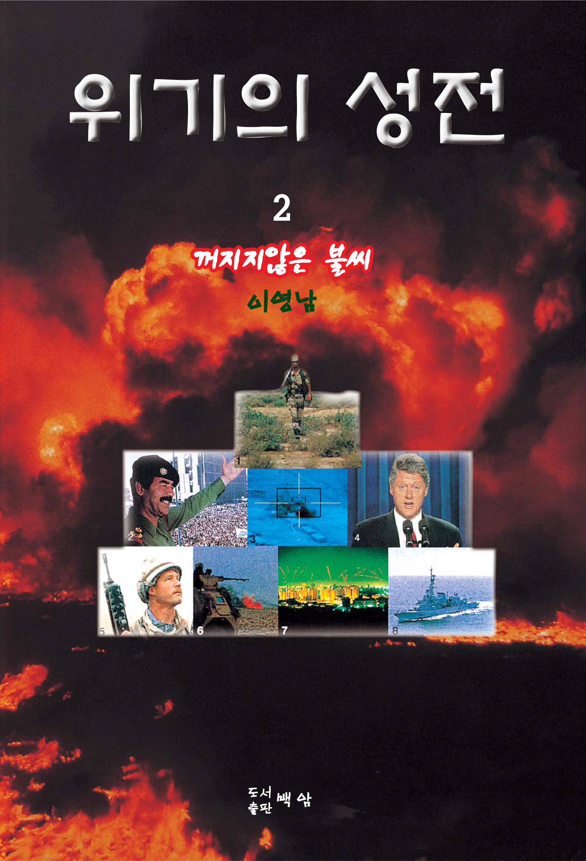 [위기의 성전] 위기의 성전 2 : 꺼지지않은 불씨