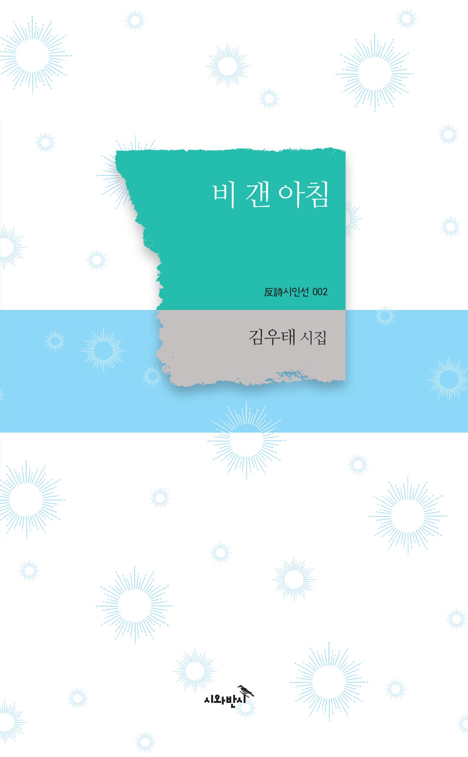 [반시시인선 002] 비 갠 아침 : 김우태 시집