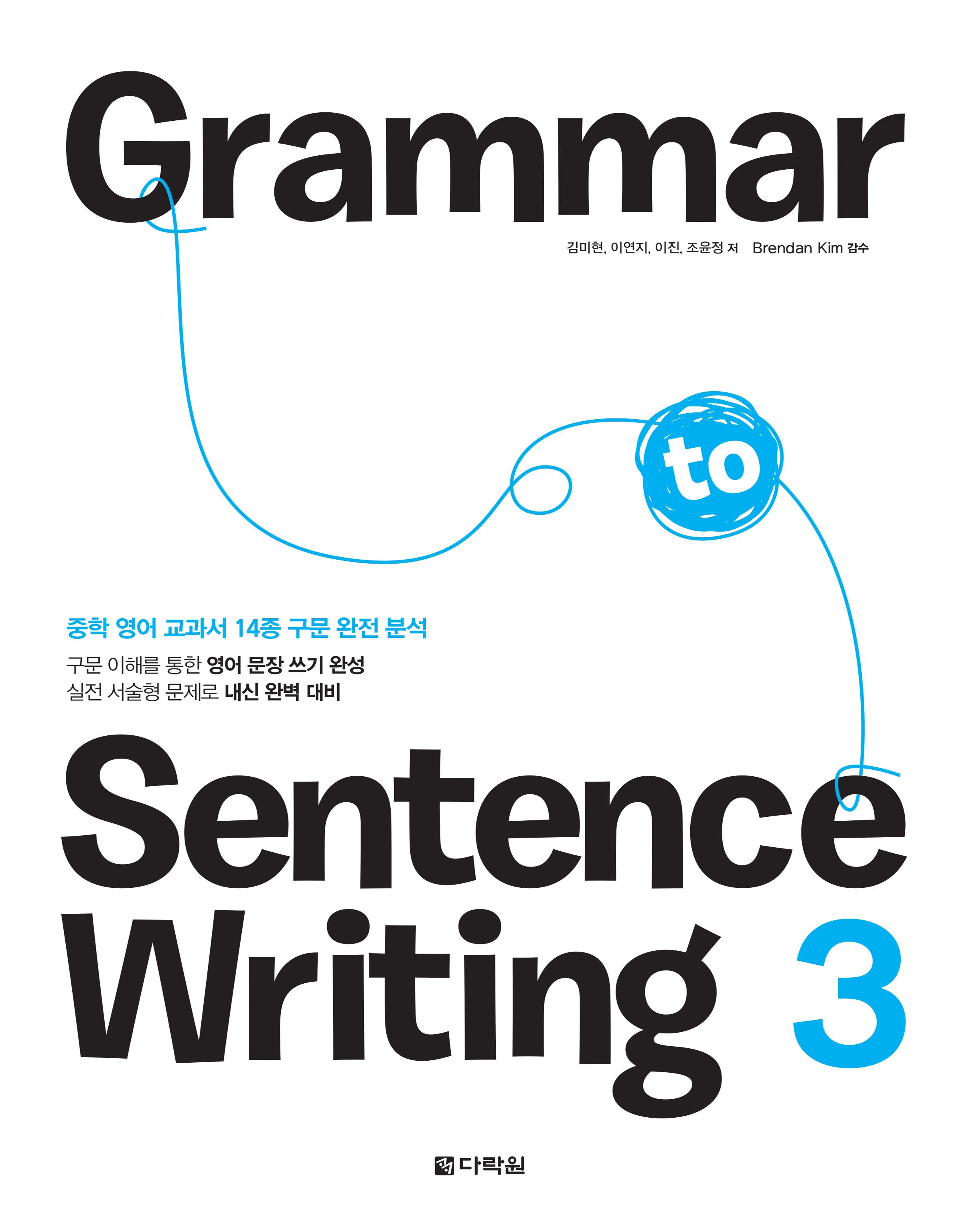 [Grammar to Sentence] Grammar to Sentence Writing 3 : 중학 영어 교과서 14종 구문 완전 분석