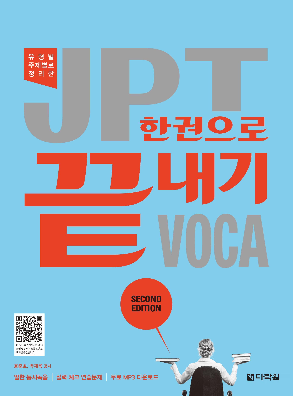 (유형별 주제별로 정리한) JPT 한권으로 끝내기 VOCA : Second Edition