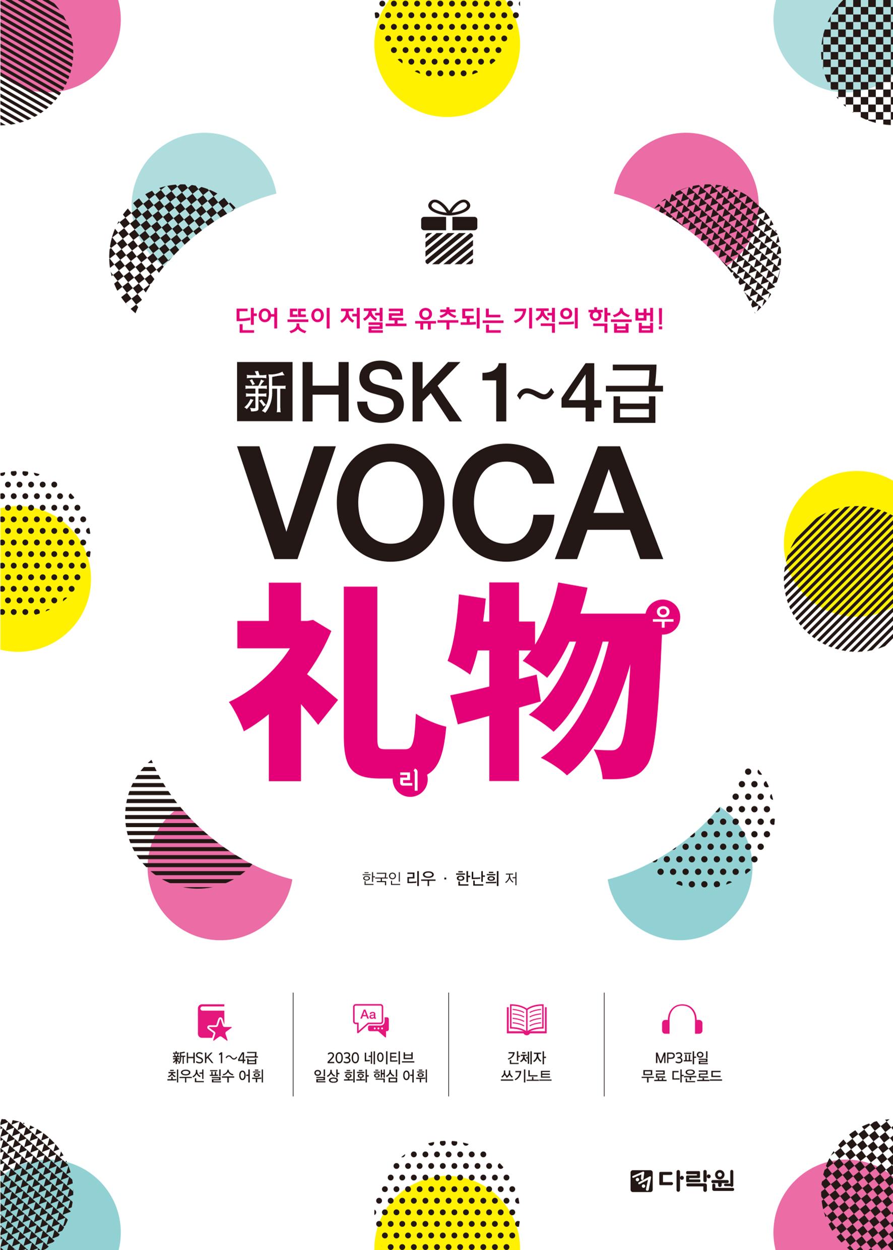 新HSK 1~4급 VOCA 리우 : 단어 뜻이 저절로 유추되는 기적의 학습법!