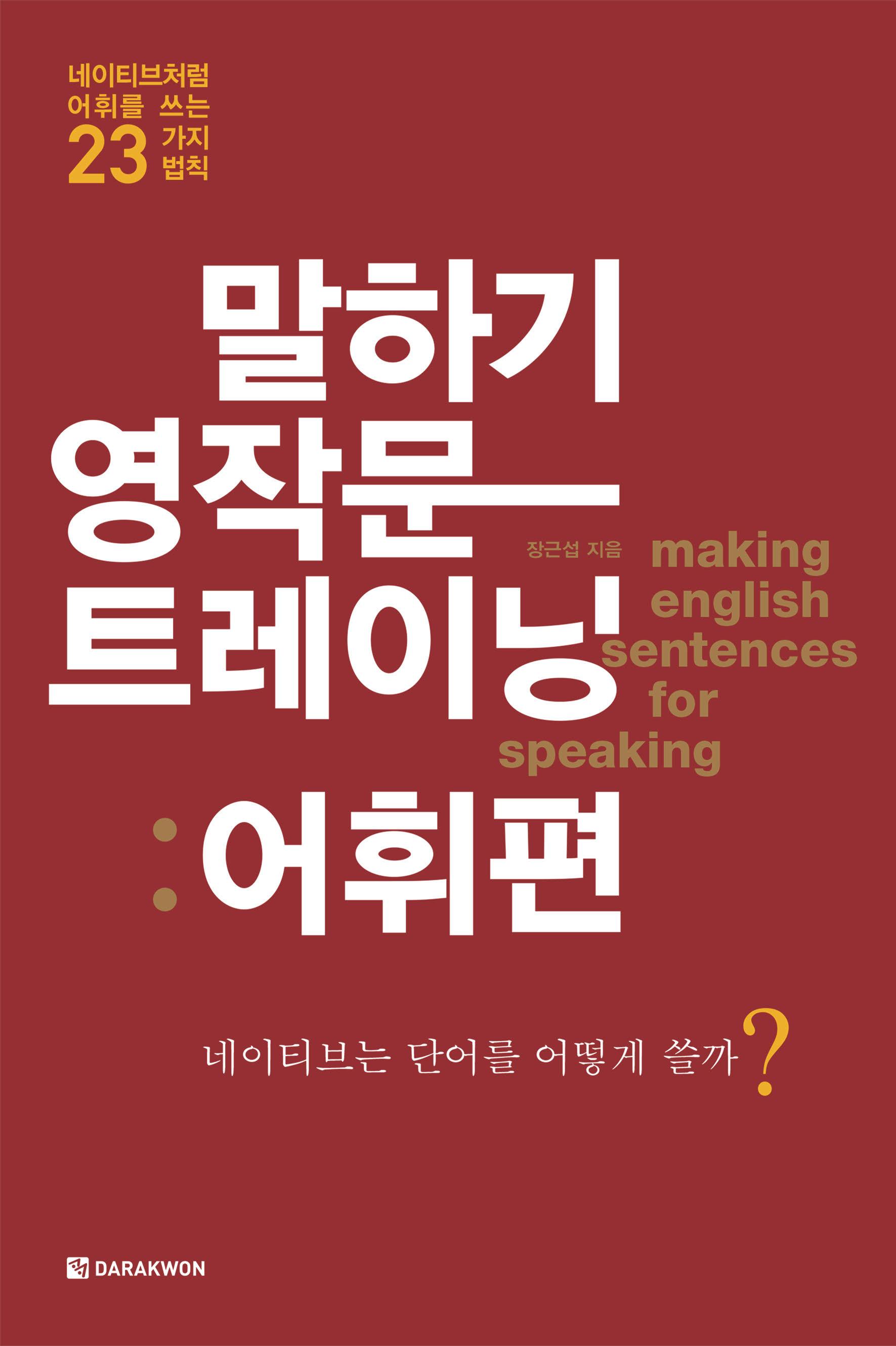 [말하기 영작문 트레이닝] 말하기 영작문 트레이닝|어휘편 : 네이티브처럼 어휘를 쓰는 23가지 법칙