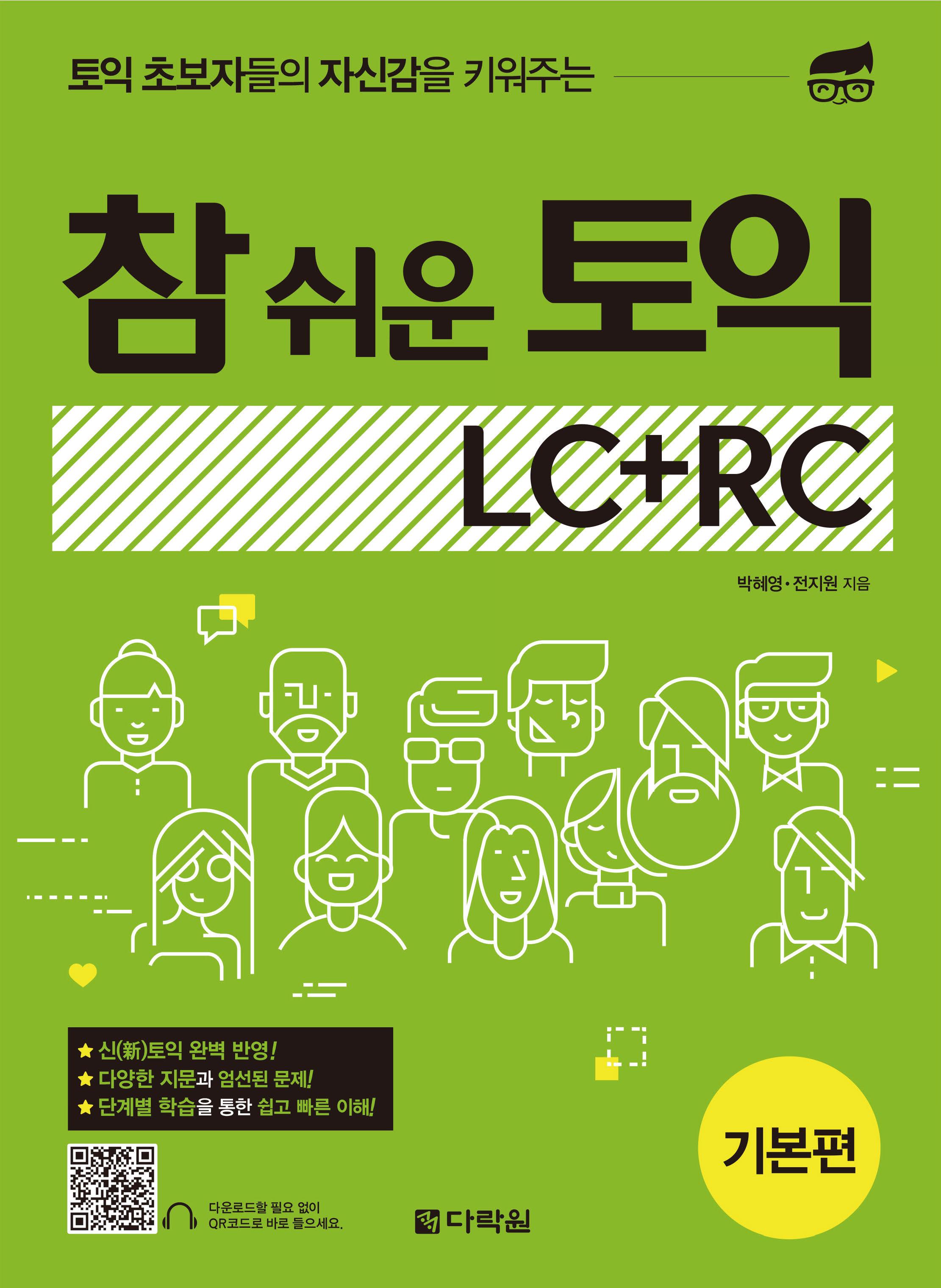 [참 쉬운 토익] (토익 초보자들의 자신감을 키워주는) 참 쉬운 토익|기본편 : LC+RC