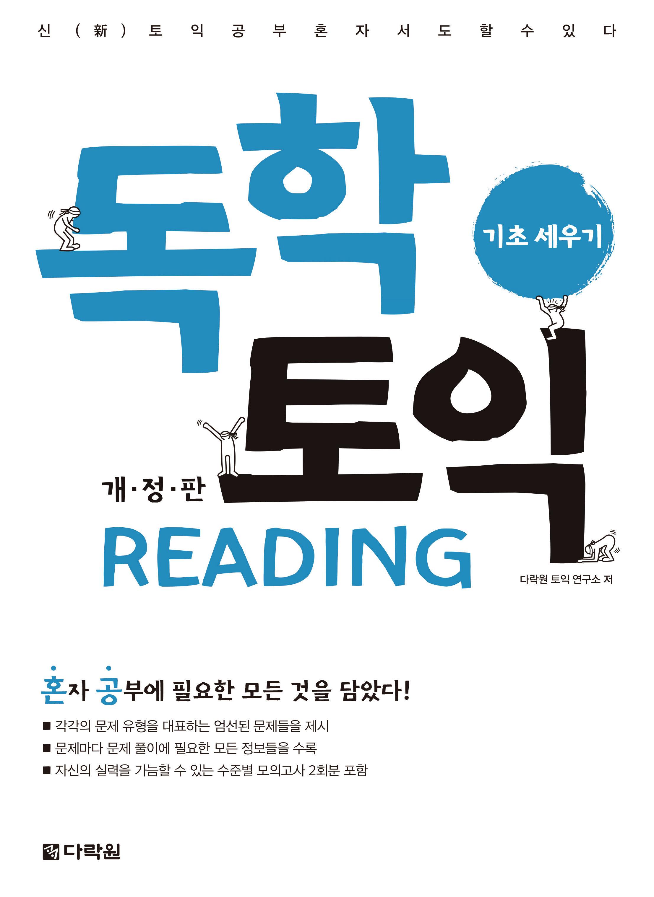 [독학 토익] (개정판) 독학 토익 READING 기초 세우기